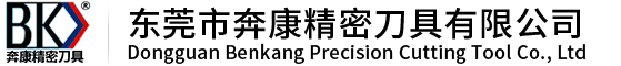 中(zhong)心鑽_加長_噴水_高速(su)鋼深孔_階(jie)梯鑽_內(na)冷鑽頭(tou)_絲錐-東莞(guan)市奔康精密(mi)刀具有限公司